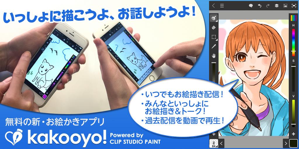 スマホ向け無料お絵かきアプリ kakooyo! を公開 | CLIP STUDIO