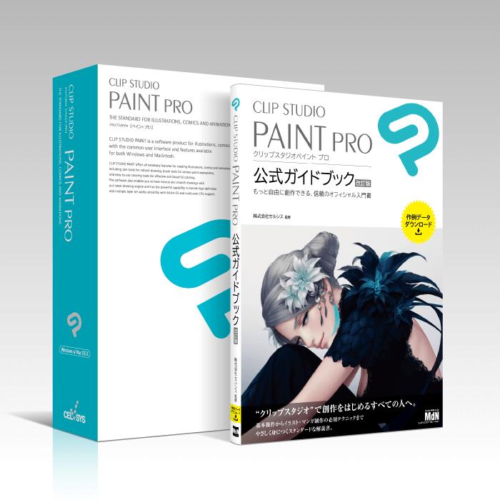 clip studio paint pro 破解 版